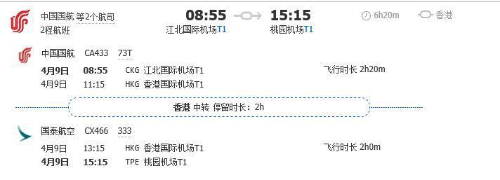 不出香港机场,可以在香港机场停留转机吗?