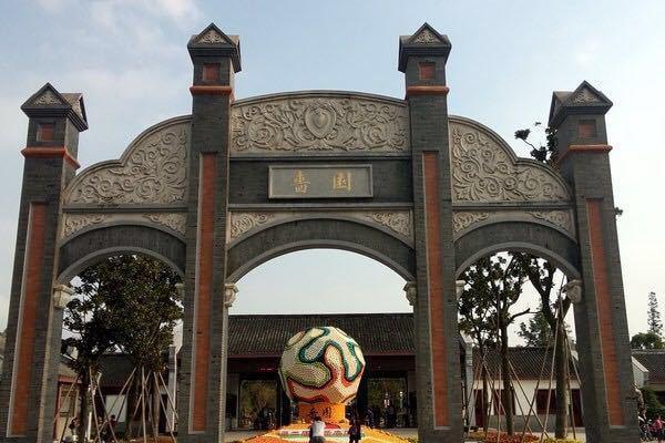 【携程攻略】江苏南通啬园好玩吗,江苏啬园景点怎么样