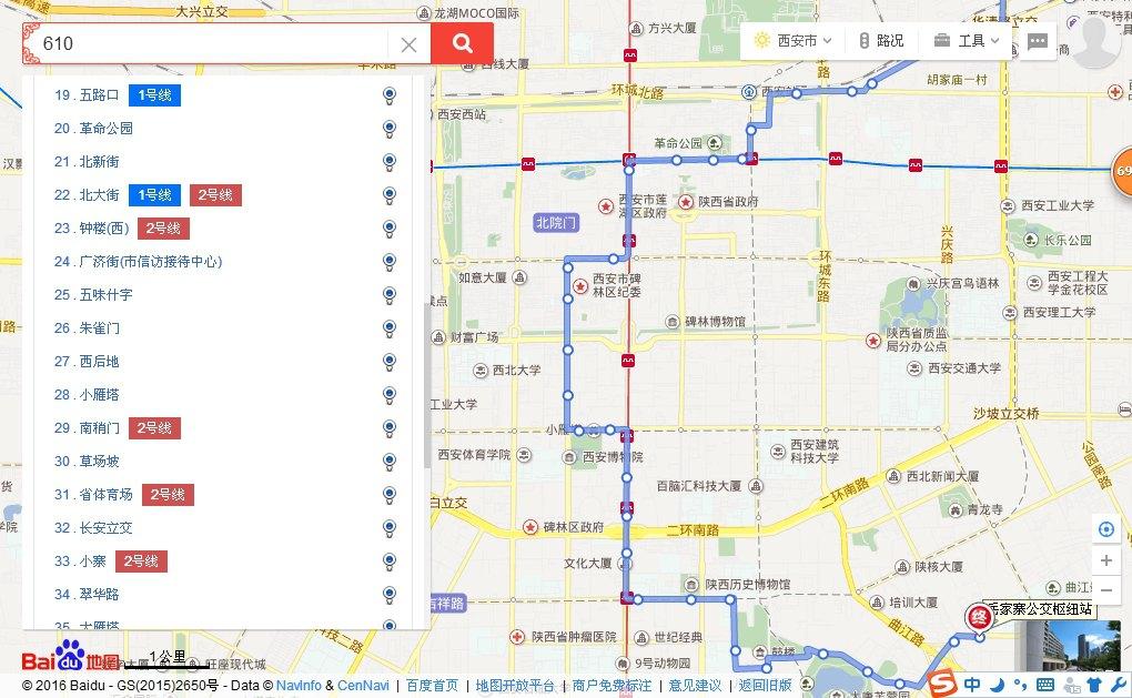 西安火车站坐610到大雁塔南广场要坐多少站?610路晚上