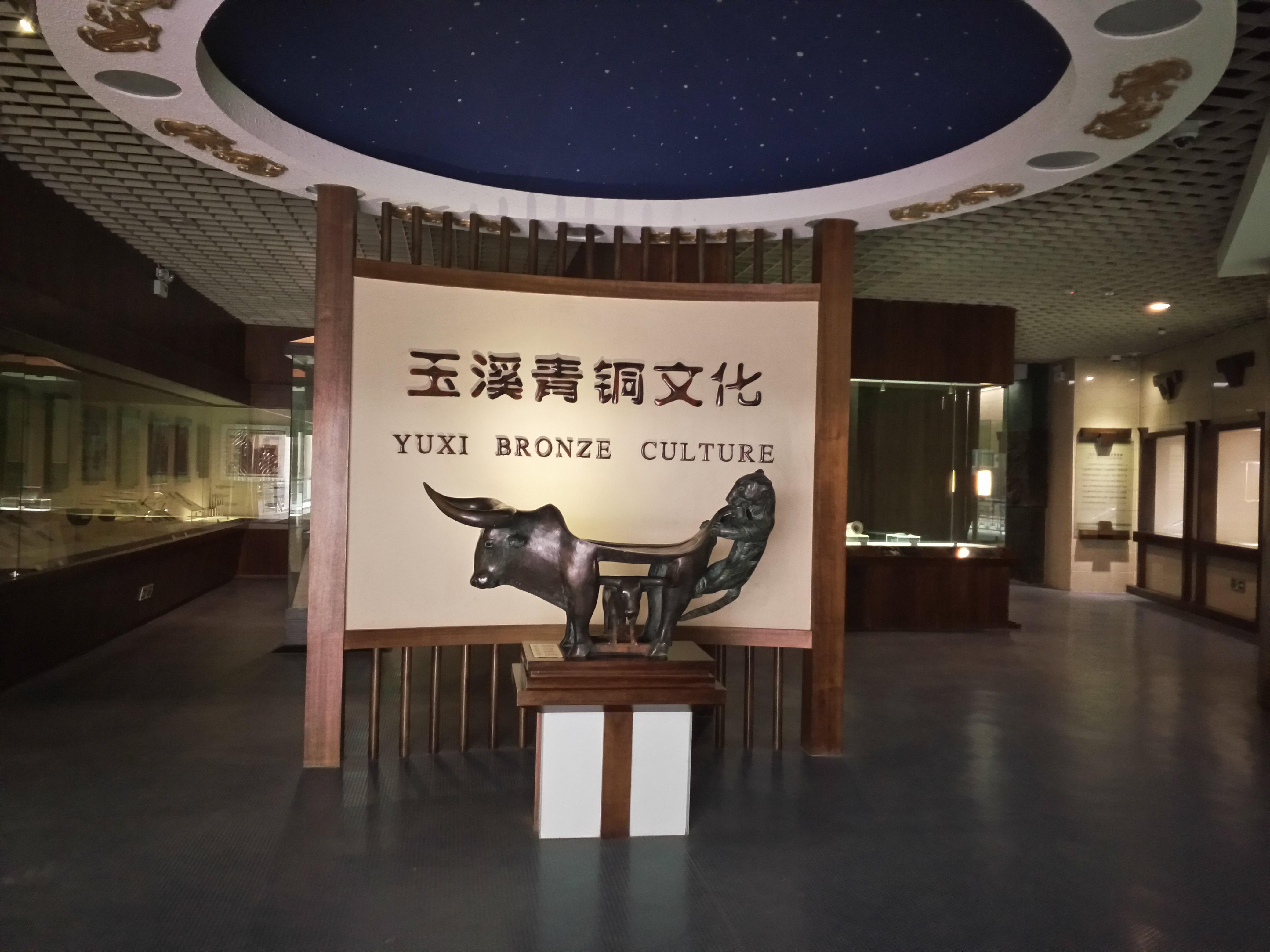 玉溪博物馆