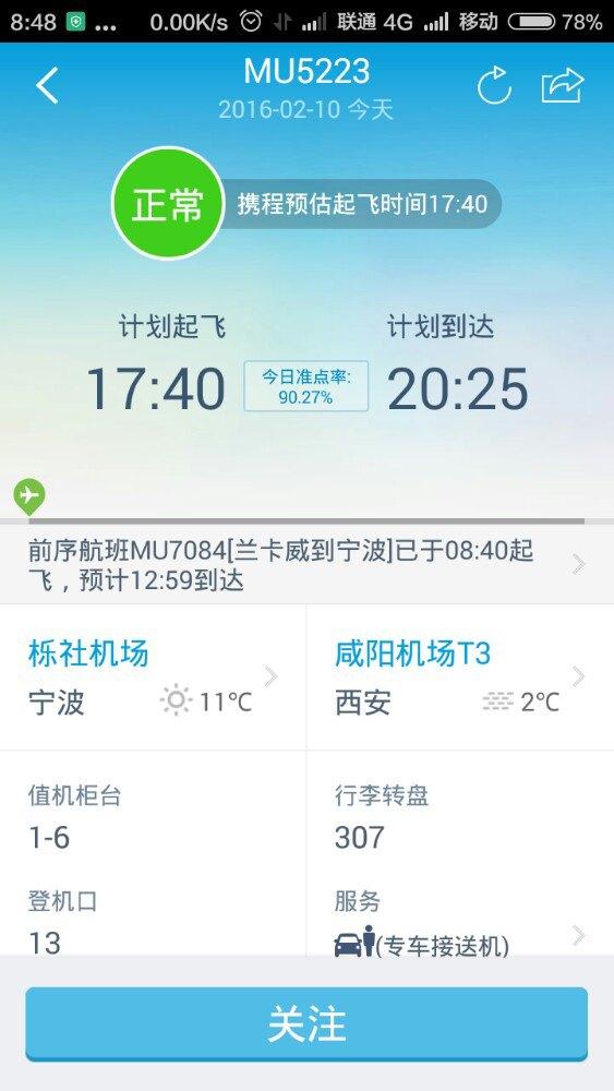 从宁波坐飞机到西安要多久-宁波旅游问答