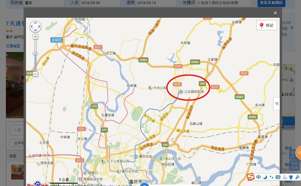 重庆江北国际机场和重庆万州五桥机场