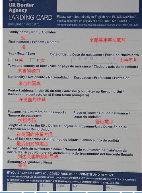 国际航班在飞机上填的表格怎么填啊