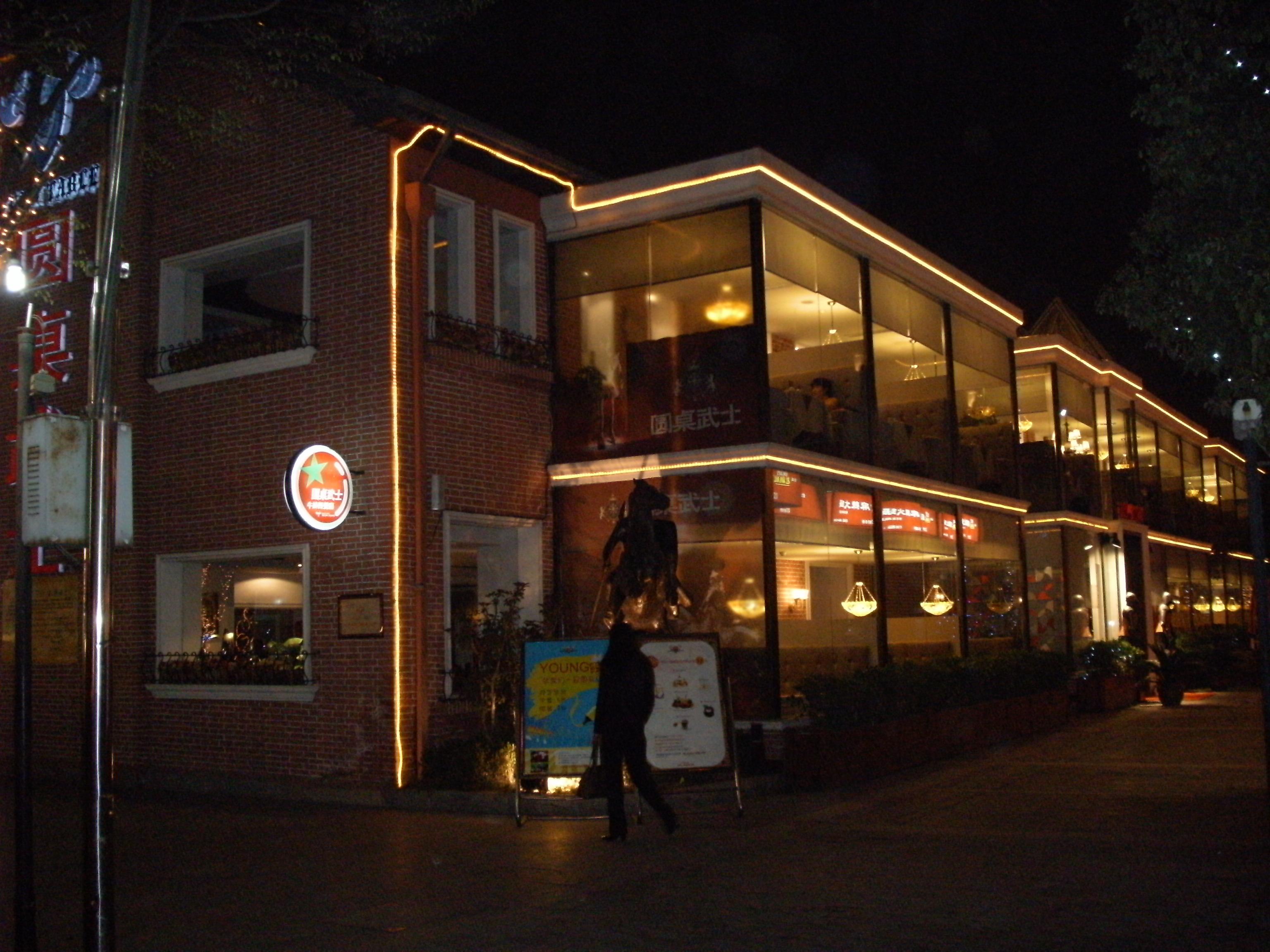 主题餐饮街区