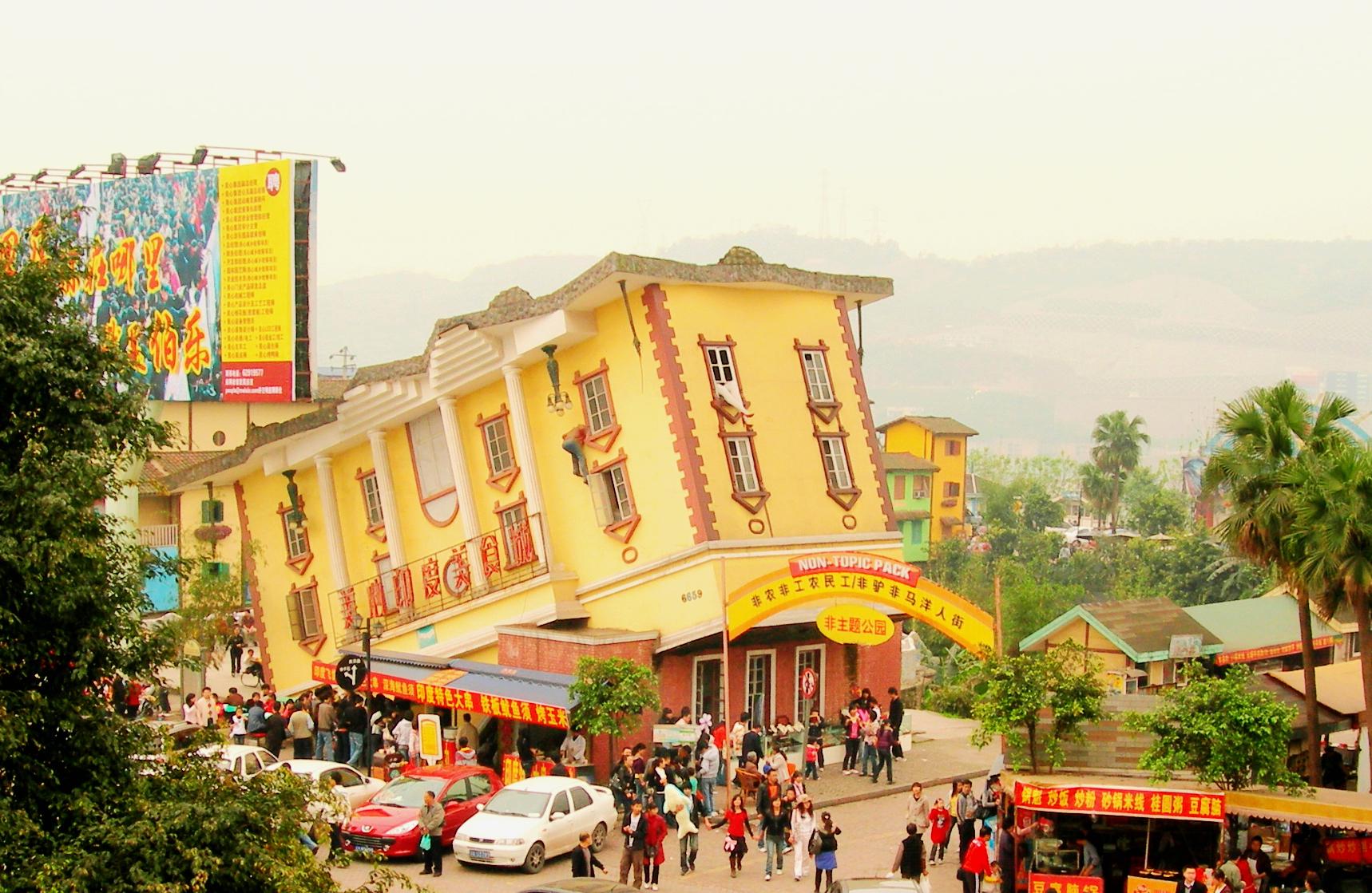 重庆洋人街,山寨版游乐场