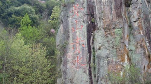 丹山赤水风景区是余姚市第一个风景名胜区,气候宜人,环境优美.