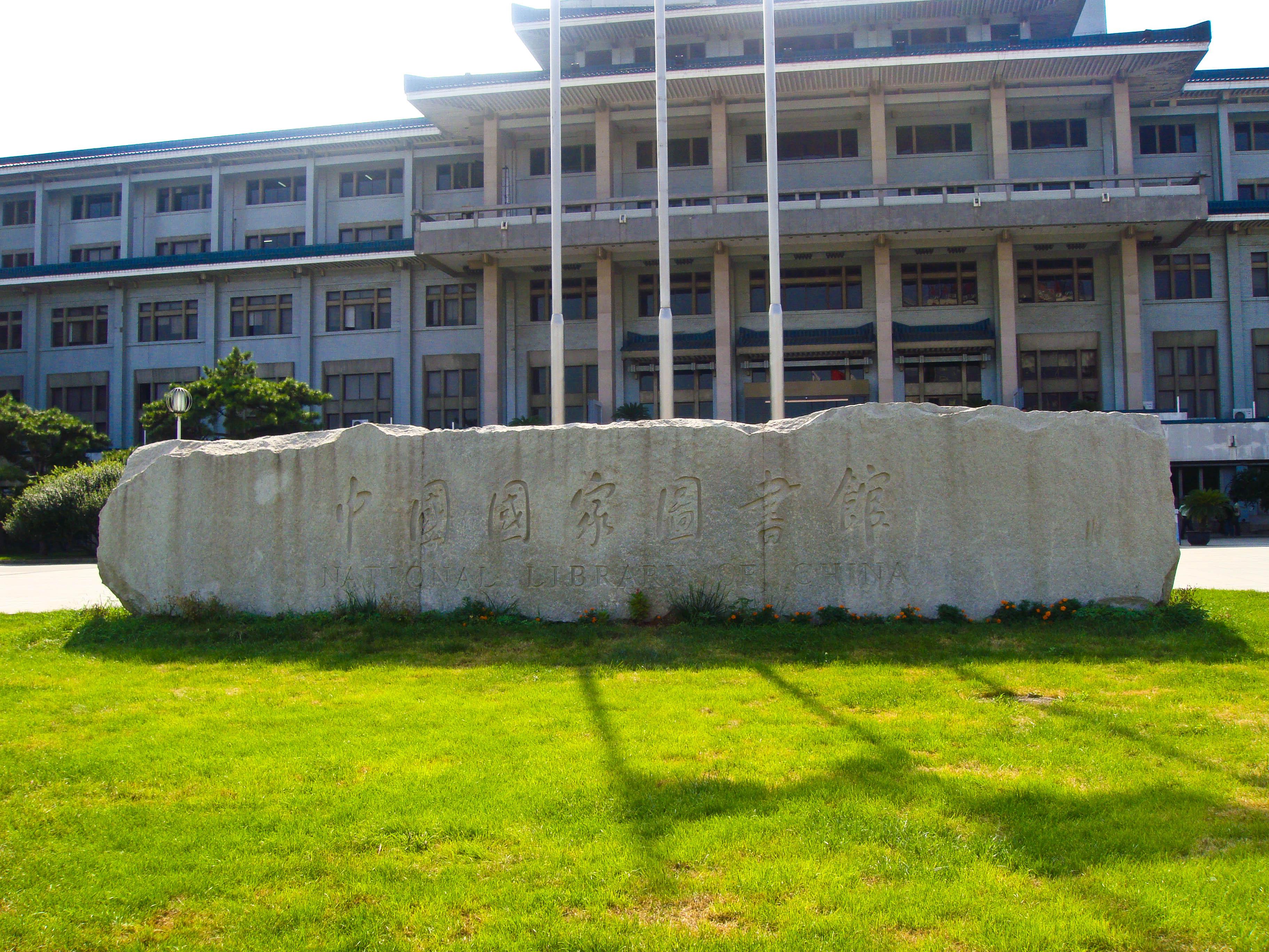 中国国家图书馆1987年落成,总馆占地7.24公顷,设计藏书能力2000万册.