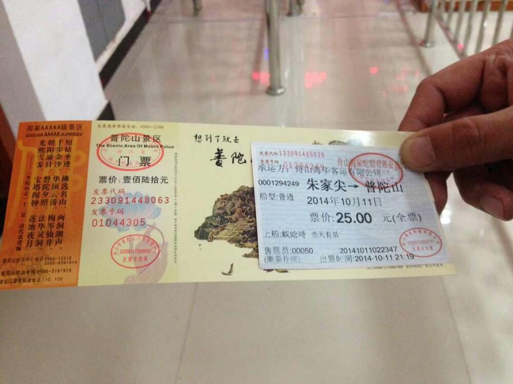 第二年到上海乘长途大巴到沈家门