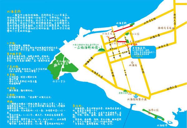 收费标准如下: 北海火车站—北部湾广场,5元 北部湾广场 —老街,5元