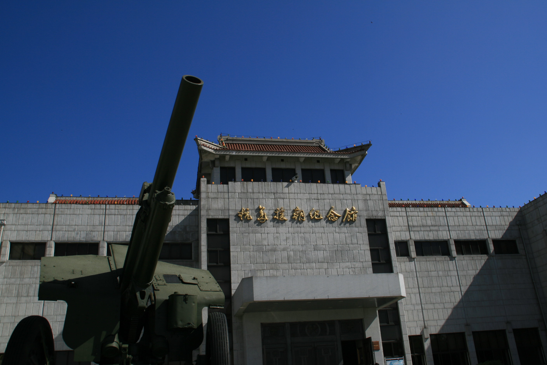 抗美援朝纪念馆