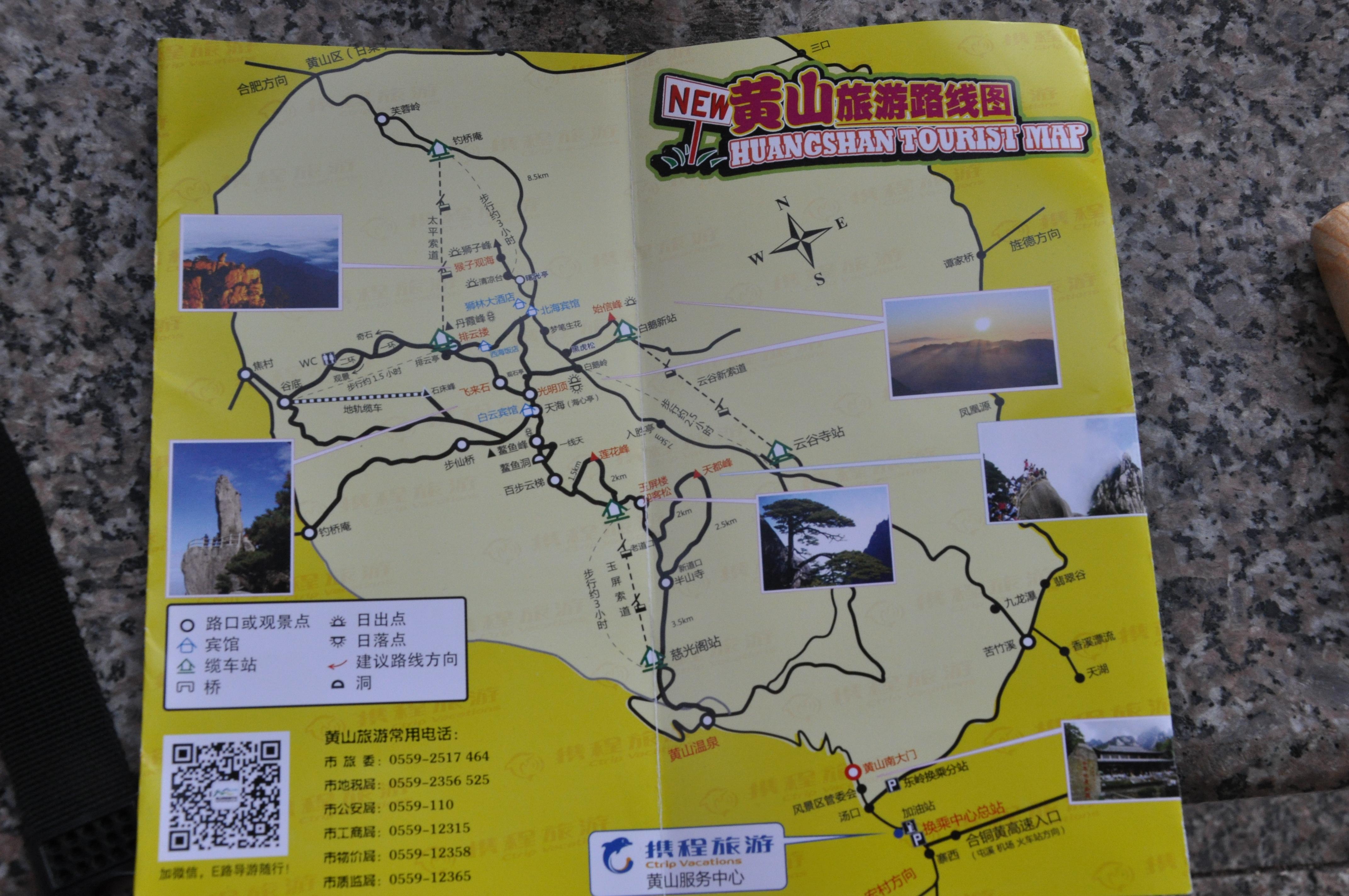 导游发的黄山地图