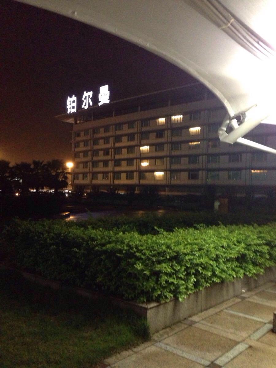 【加游站】广州白云机场铂尔曼酒店