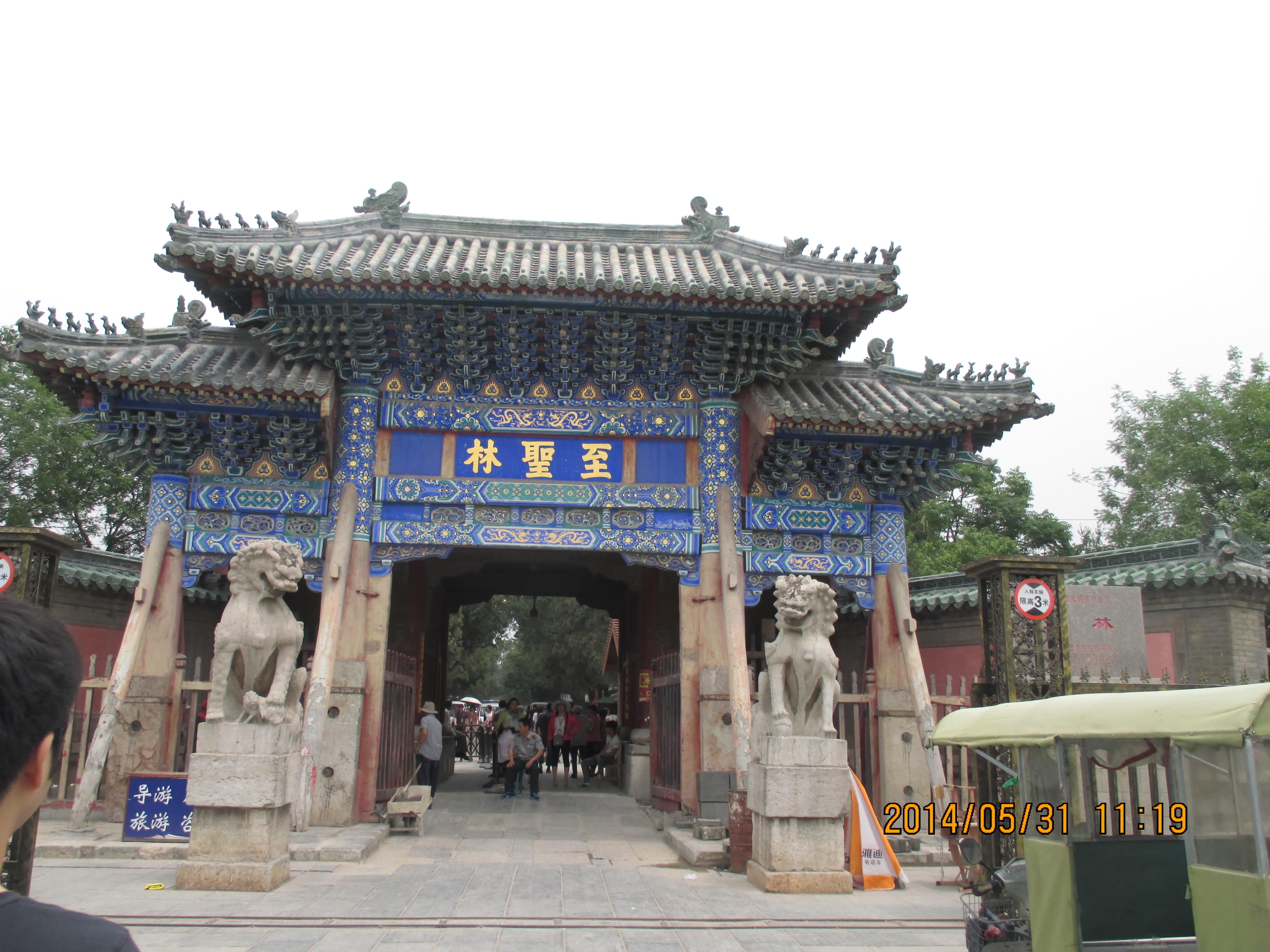过几天我要从广州到曲阜旅游