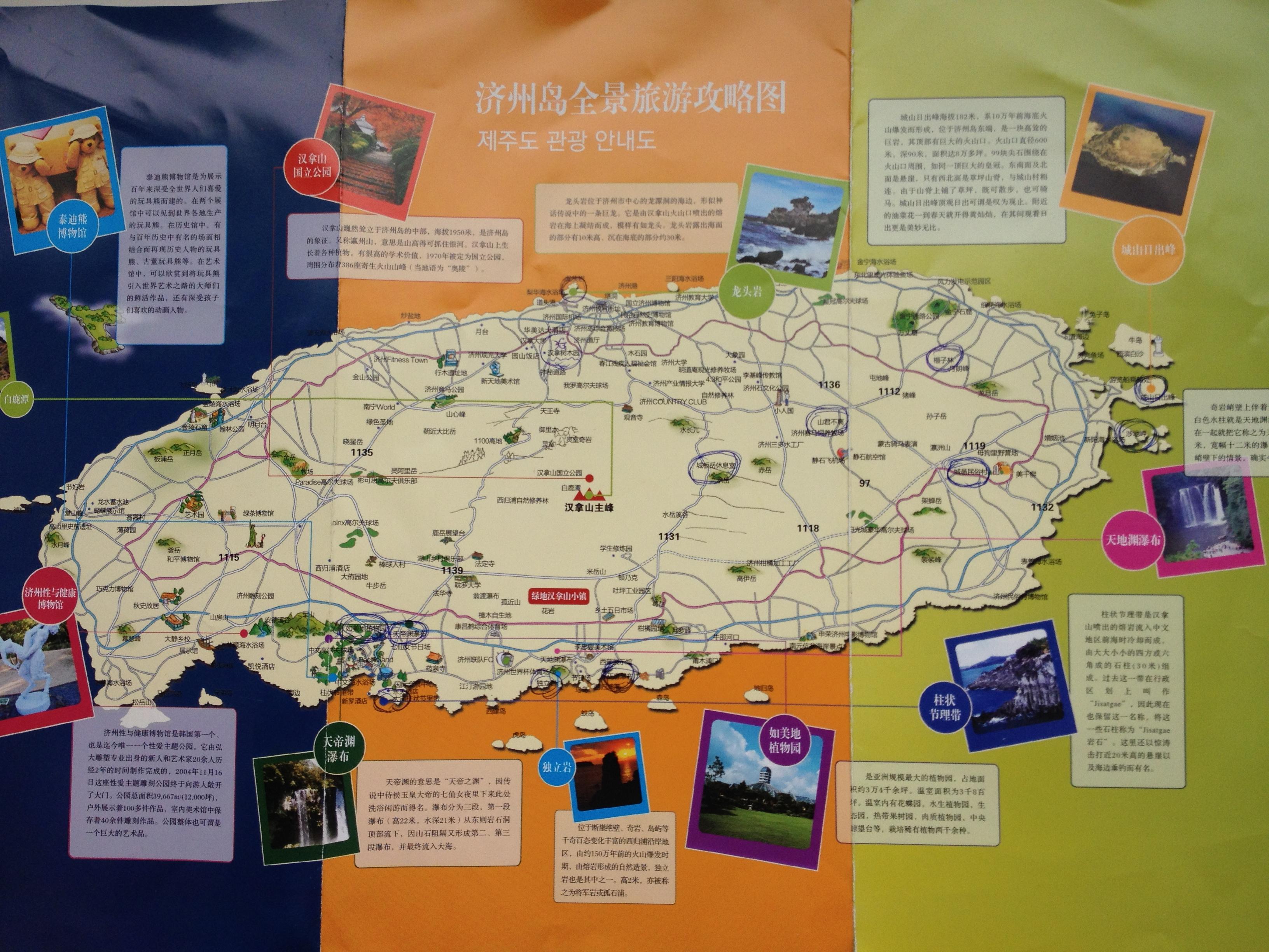 在济州岛机场拿到中文地图和相关杂志