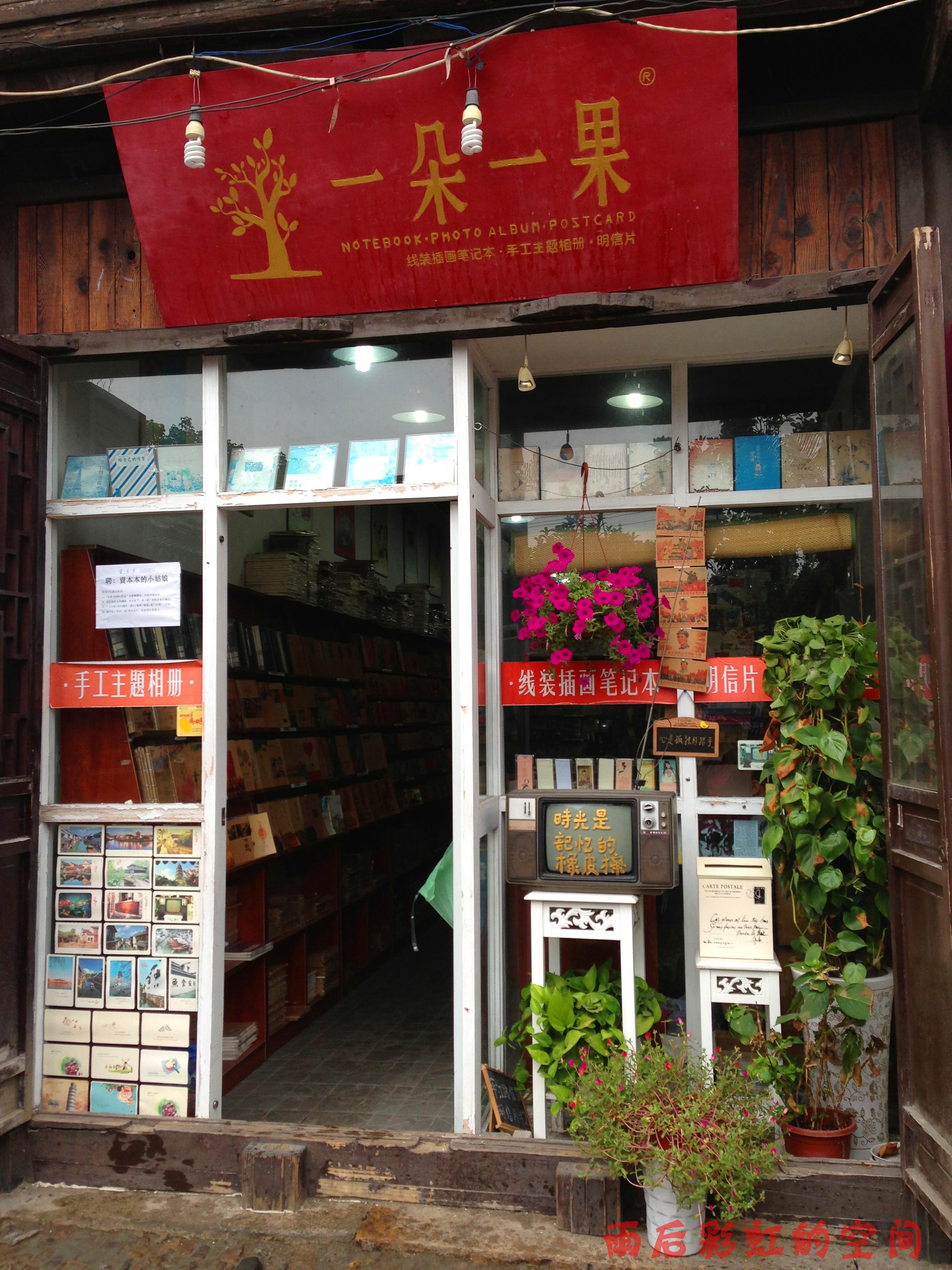 2013年9月份,我们两疯女从天津出发,开始了杭州绍兴苏州5天自由行之旅。我的那位旅伴太强了,我只需告诉她我想去哪,结果仅用1天功夫就做好了出行计划书,包括三个城市的行程安排、旅游景点、交通住宿及费用预算等一应俱全;更强的是,出发前将天津至杭州、杭州至绍兴、绍兴至苏州、苏州至天津的火车票及在苏杭下榻的旅店,全都在网上预订的妥妥的。偶的神啊,五体投地呀,下定决心,再出行,还找她! 话不多说杭州、绍兴。单说到了苏州,在江南绵绵细雨中,游了著名的同里、狮子林、拙政园、苏州博物馆,留出1个半小时本来想去观前