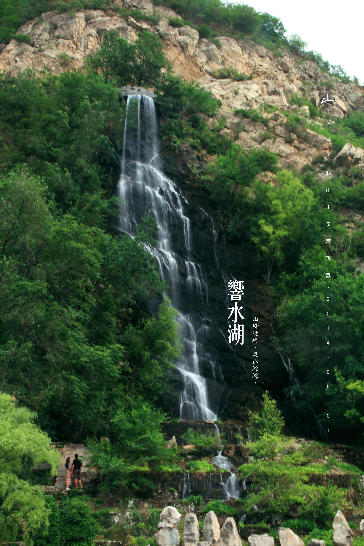 响水湖长城自然风景区