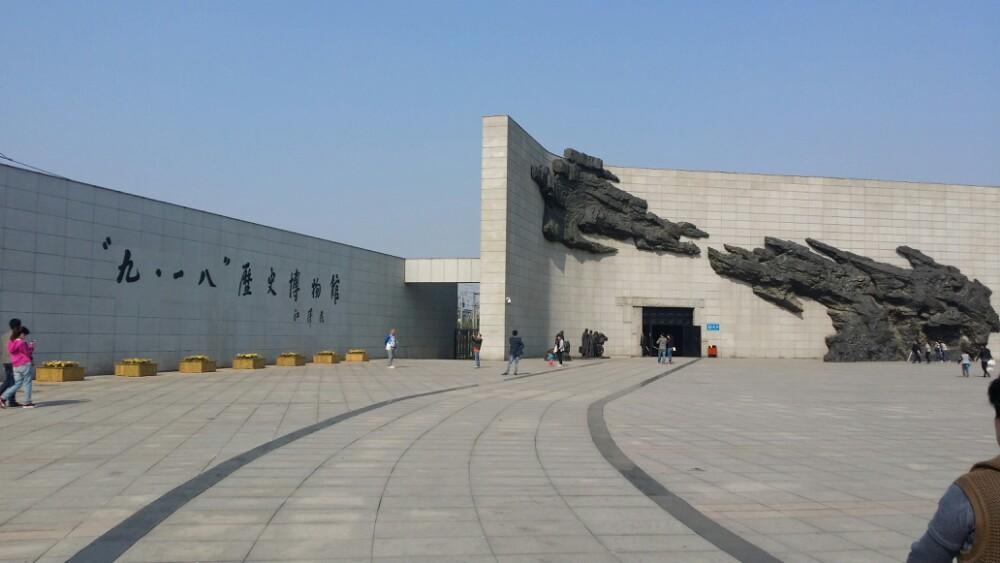 九一八历史博物馆,这次来沈阳主要参观的一个博物馆。很长时间人们对于抗战还停留在8年的阶段,也就无意识的忽略九一八这个重要的历史节点了,忽略了东北地区遭受日本盘踞占领时间最长、受到掠夺蹂躏最深、反抗斗争过程最久。 感觉从外观的色调上而言跟南京大屠杀纪念馆有些一致,后来从内部的布局上来看确实是有几分相似之处。
