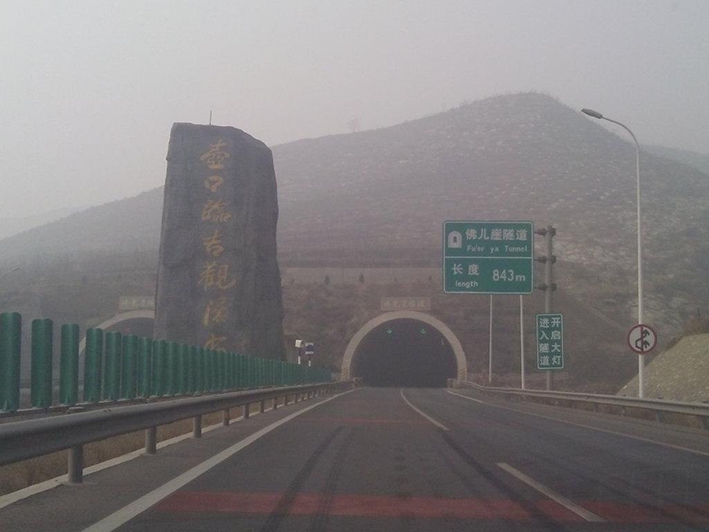 2014春节自驾游北京—西双版纳(壶口瀑布)