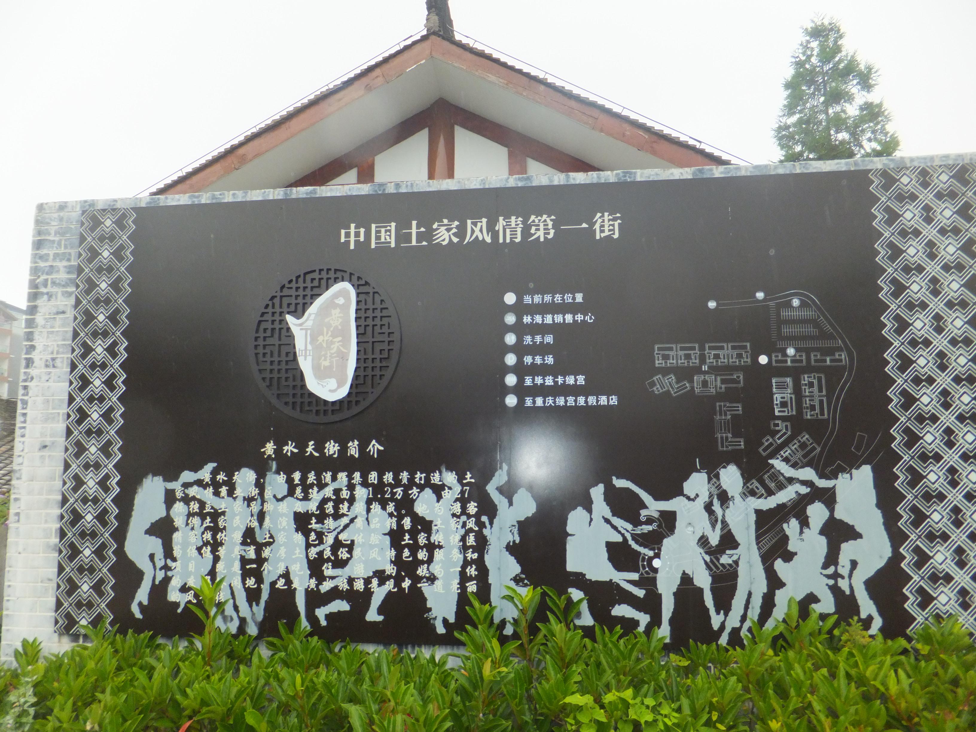 重庆石柱土家族自治县黄水镇运视频游戏粮食玩法图片