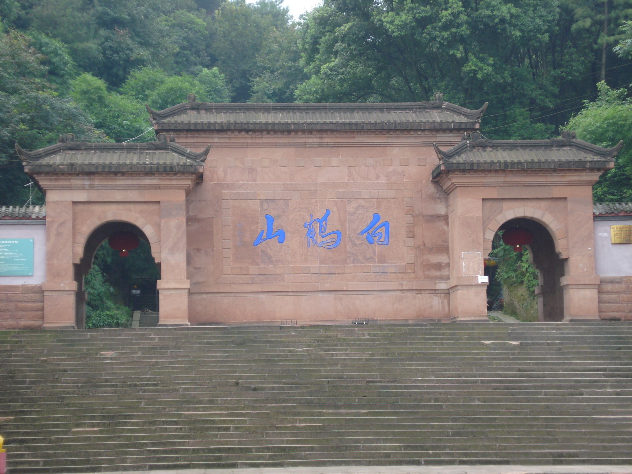 成都邛崃旅游景点_