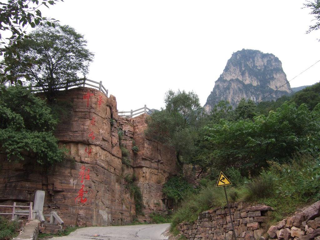 万仙山上郭亮村 - 孟舸 - 孟舸的博客