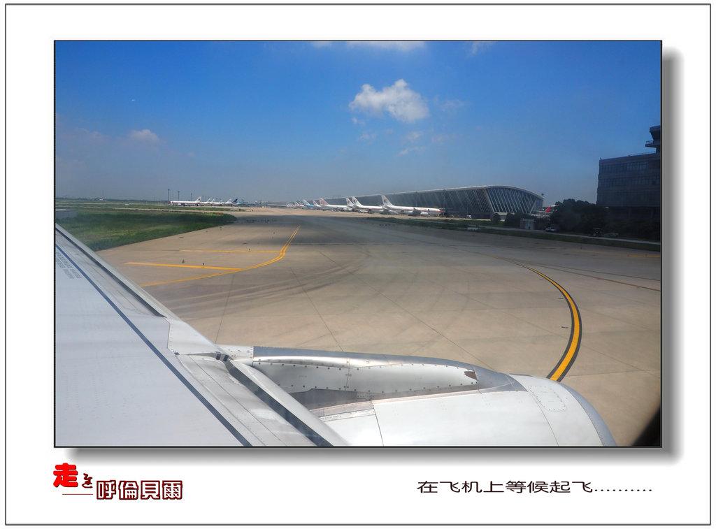 航班延误 - 哈尔滨游记攻略【携程攻略】