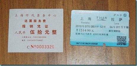 上海到吉林航班