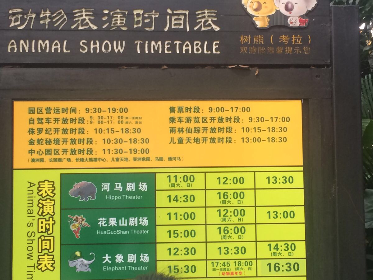 汉溪长隆野生动物园一日游!|广州游记-携程旅行