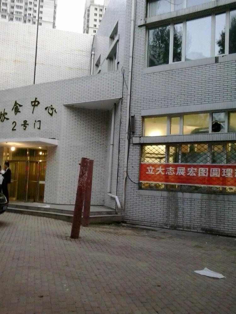 东北林业大学2013入学时间