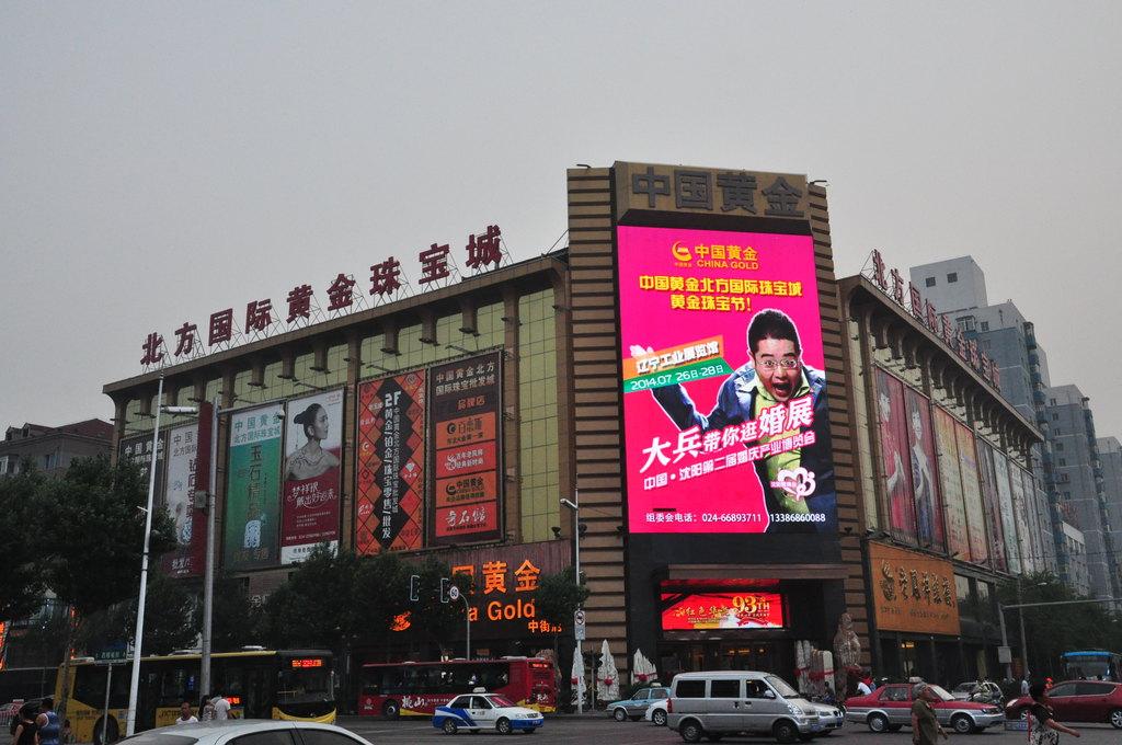 辽宁游记之沈阳中街步行街