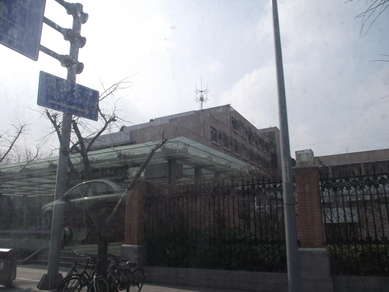 这是同济大学土木工程学院