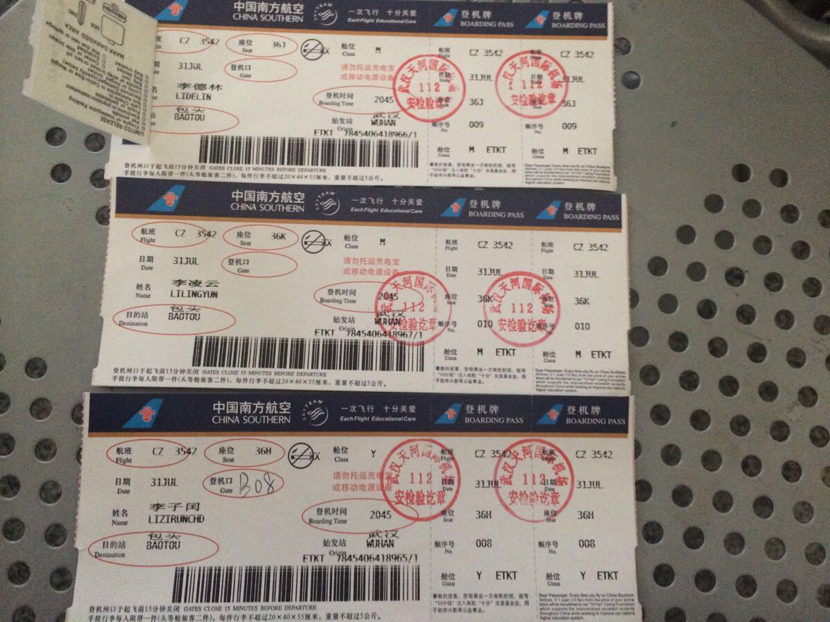 包头到南京航班
