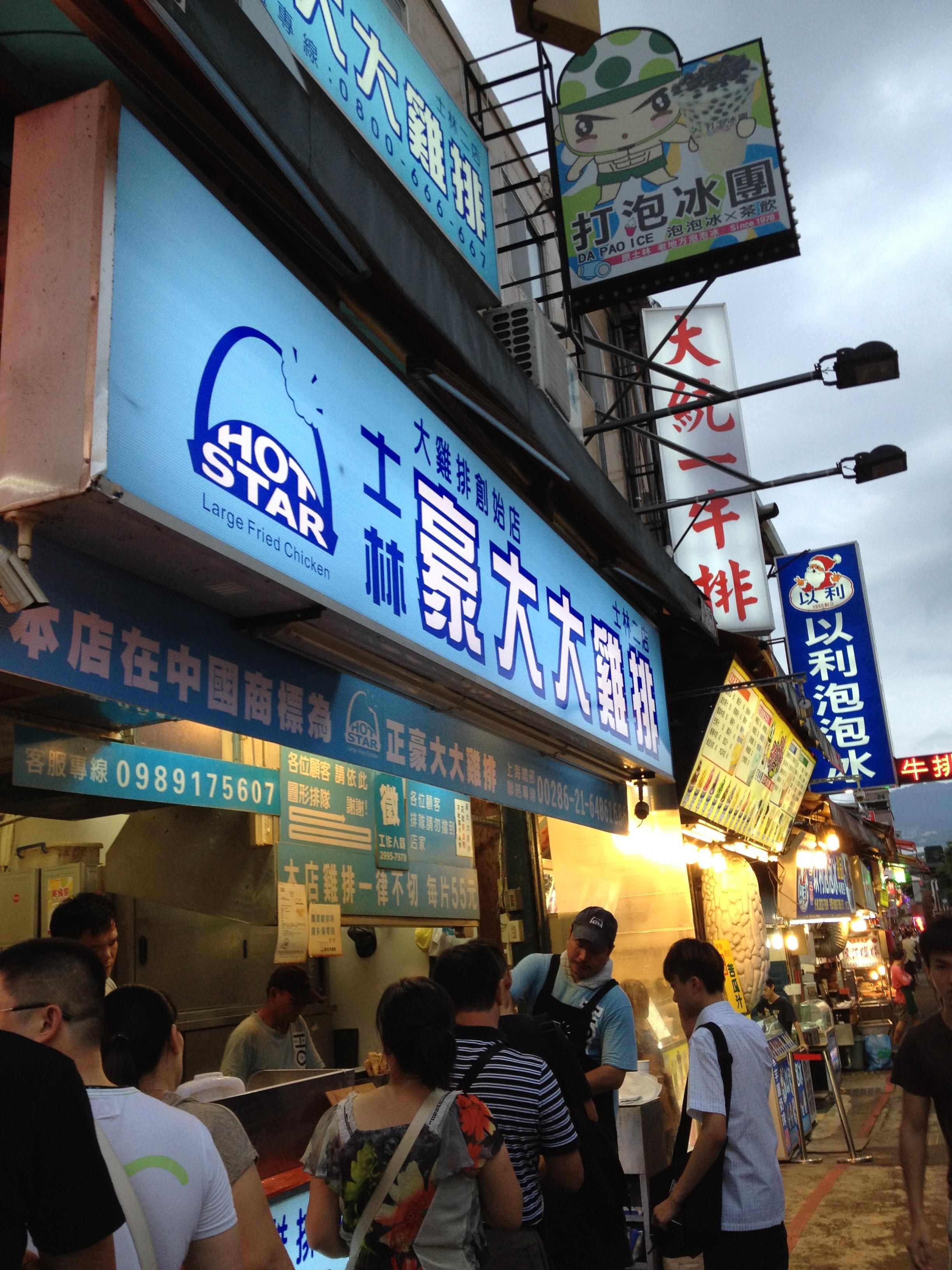 士林夜市是台湾最大的夜市,主要分两大块,一块由阳明戏院及慈城宫为中心的商业街,有精品店、服饰店、鞋店和运动用品店家等;一块是夜市美食街,汇集了大江南北各种美食小吃,人声鼎沸,很是热闹。 必吃美食推荐: 老士林大饼包小饼如果说大肠包小肠全台都能吃得着,那大饼包小饼士林夜市最正宗。小饼炸得酥香包在厚实面皮中,小锤子一敲能听见美味诞生的声音。从最开始的芝麻、红豆发展到现在的花生、芋头、豆沙、椰子、咖喱、麻辣、香酥、肉松、黑胡椒等10种多口味,选择多多。 忠诚号蚵仔煎士林夜市最出名的蚵仔煎和生炒花枝,忠诚号