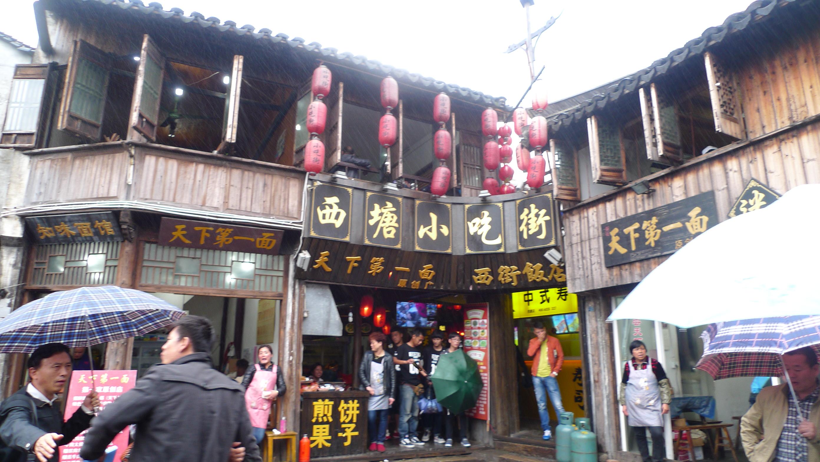 西塘小吃街