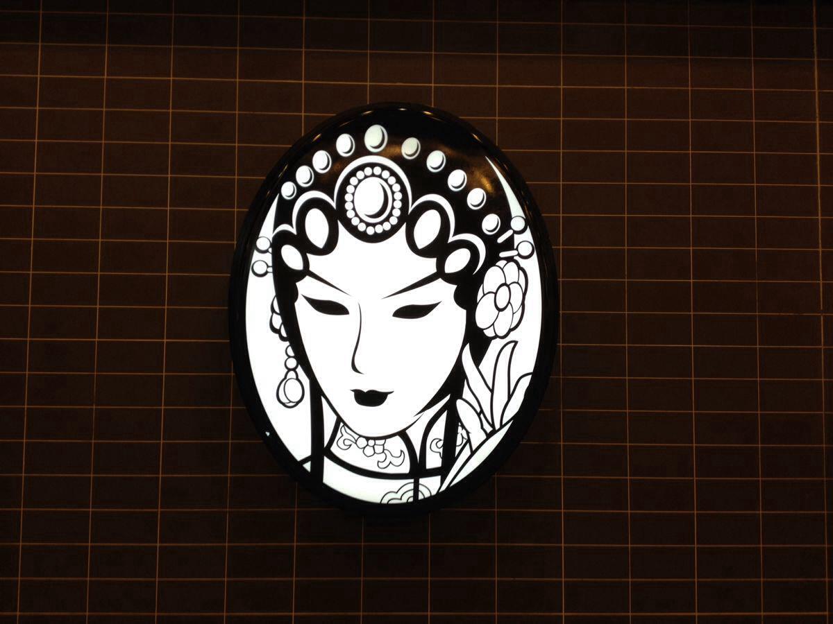 中秋展台矢量图江南风格