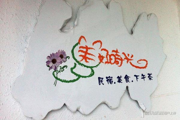 美好时光】民宿的logo是一直可爱的小猫背影.呵呵!
