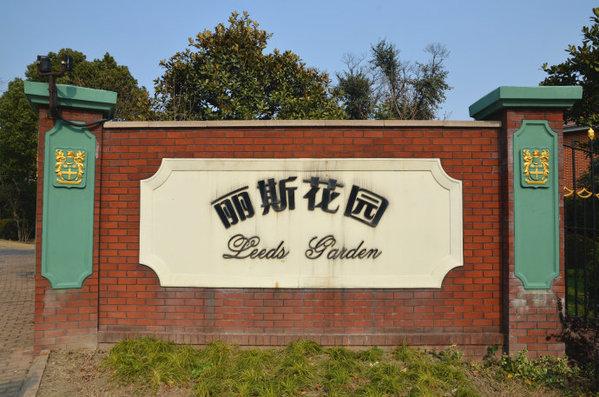 英伦风情——上海泰晤士小镇!