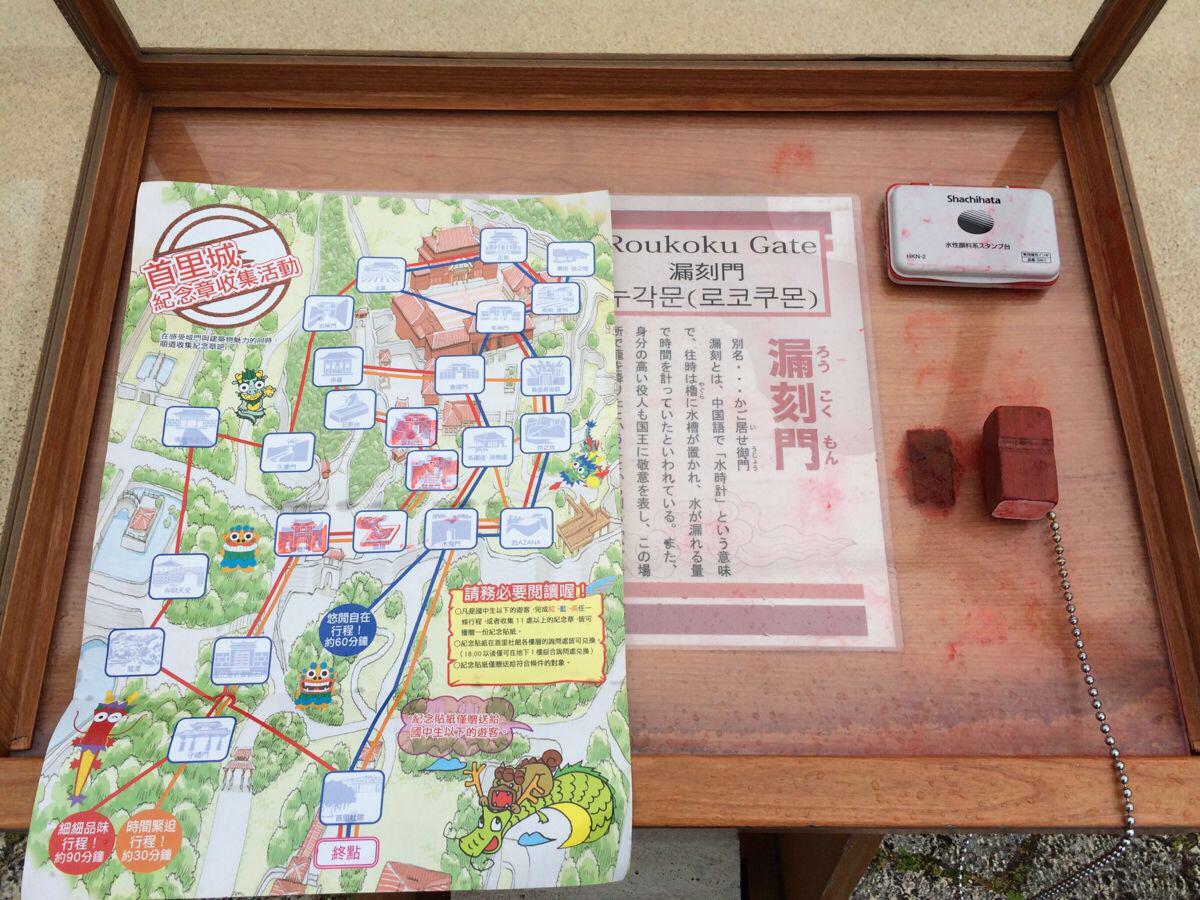 首裏城的导游地图