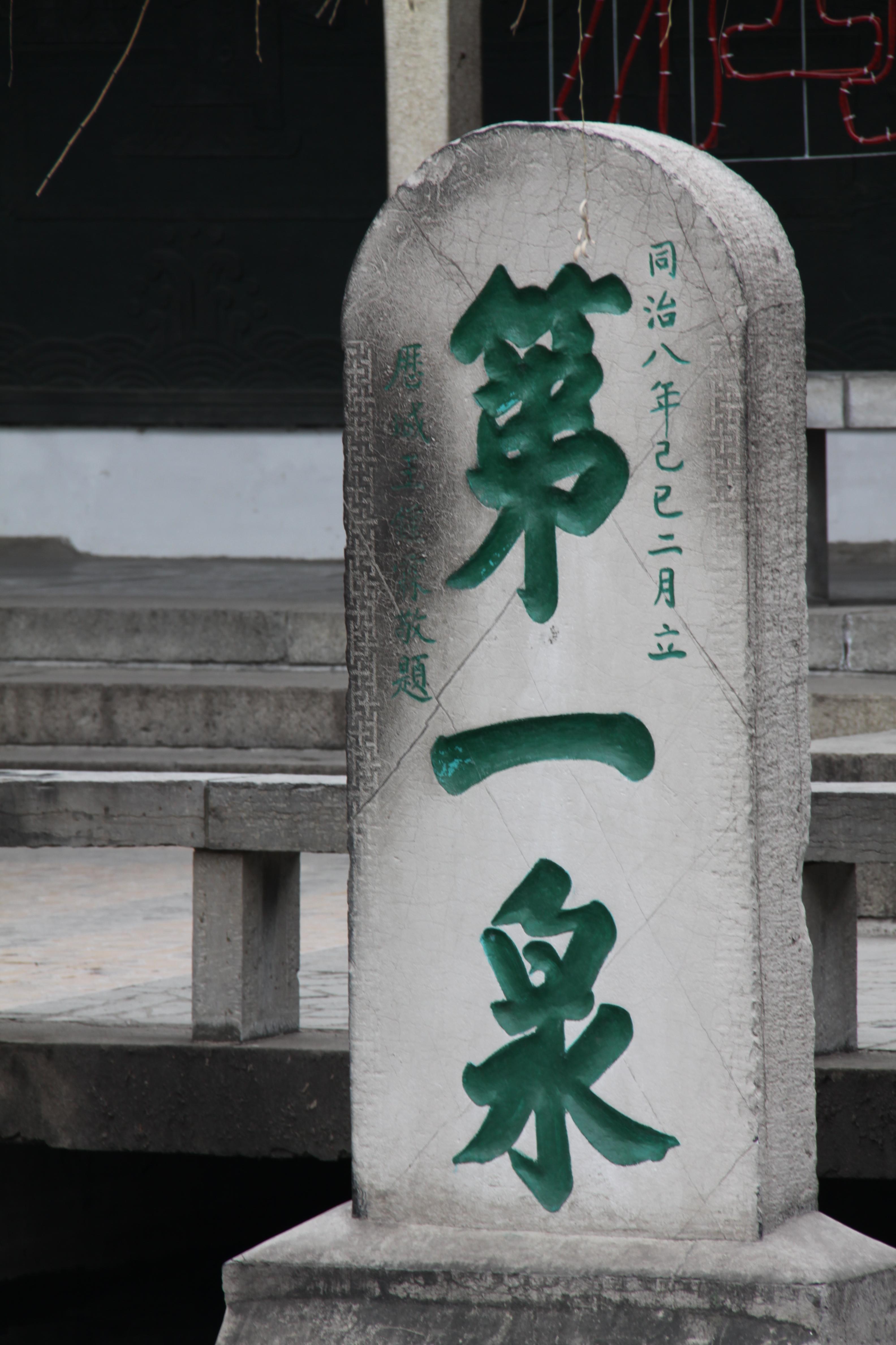 趵突泉公园位于济南市中心繁华地段,南倚千佛山,北靠大明湖景区,东与泉城广场连接,是以泉水为主题的特色园林,而园中最出名的当属被誉为天下第一泉的趵突泉,它位于济南七十二名泉之首,至今已有2000多年的历史。它也曾多次出现在文学作品中,最有代表性的则是老舍笔下的《趵突泉》。而游客来此都是为了一睹趵突泉三股泉水喷发的壮丽景象。 趵突泉是公园中的主景,泉水分三股,澄澈清洌,昼夜喷涌,水盛时高达数尺。泉的四周有大块砌石,环以扶栏,可在栏边俯视池内三泉喷涌的奇景。泉边立有石碑一块,上题第一泉,其色为墨绿色