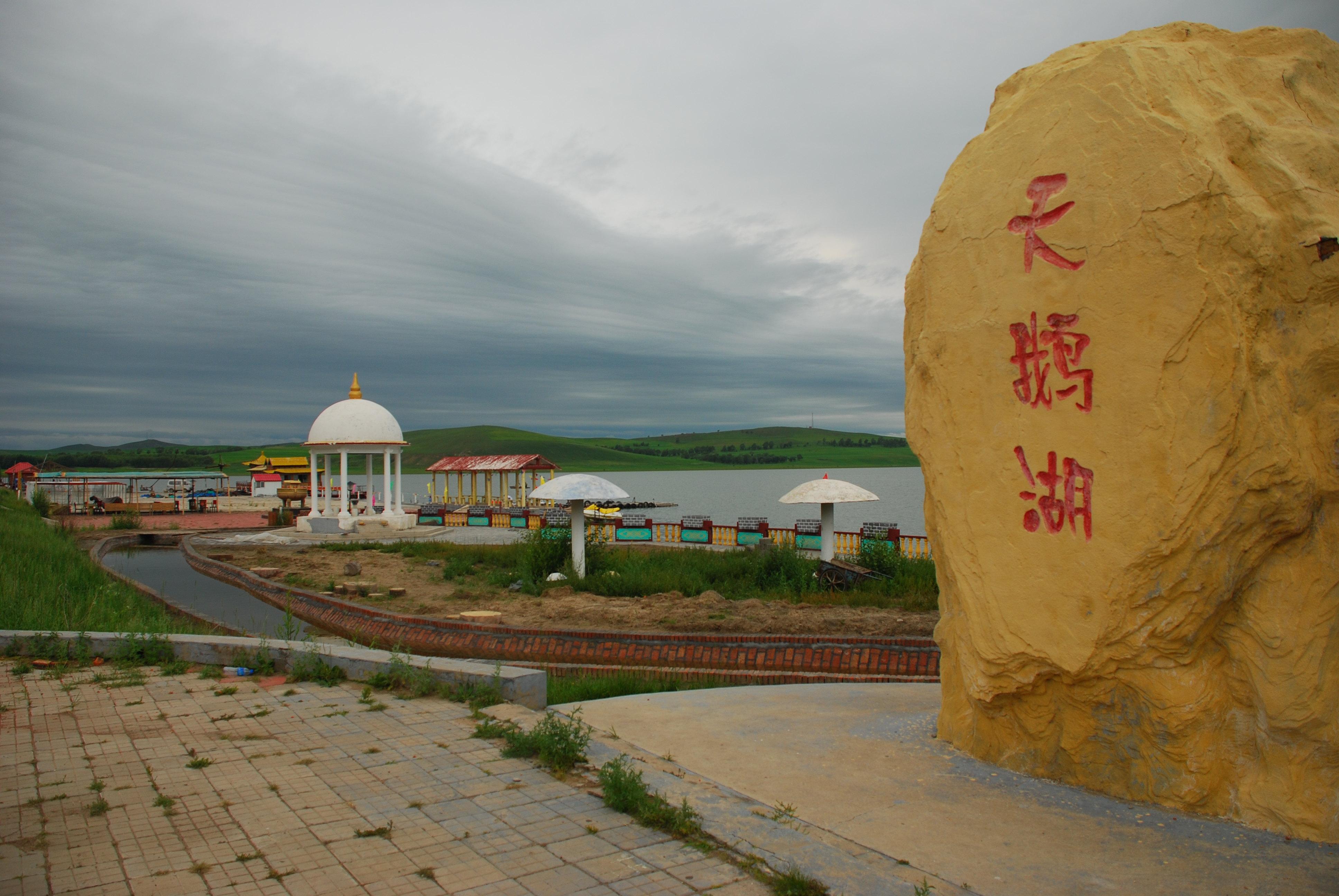 天鹅湖景区