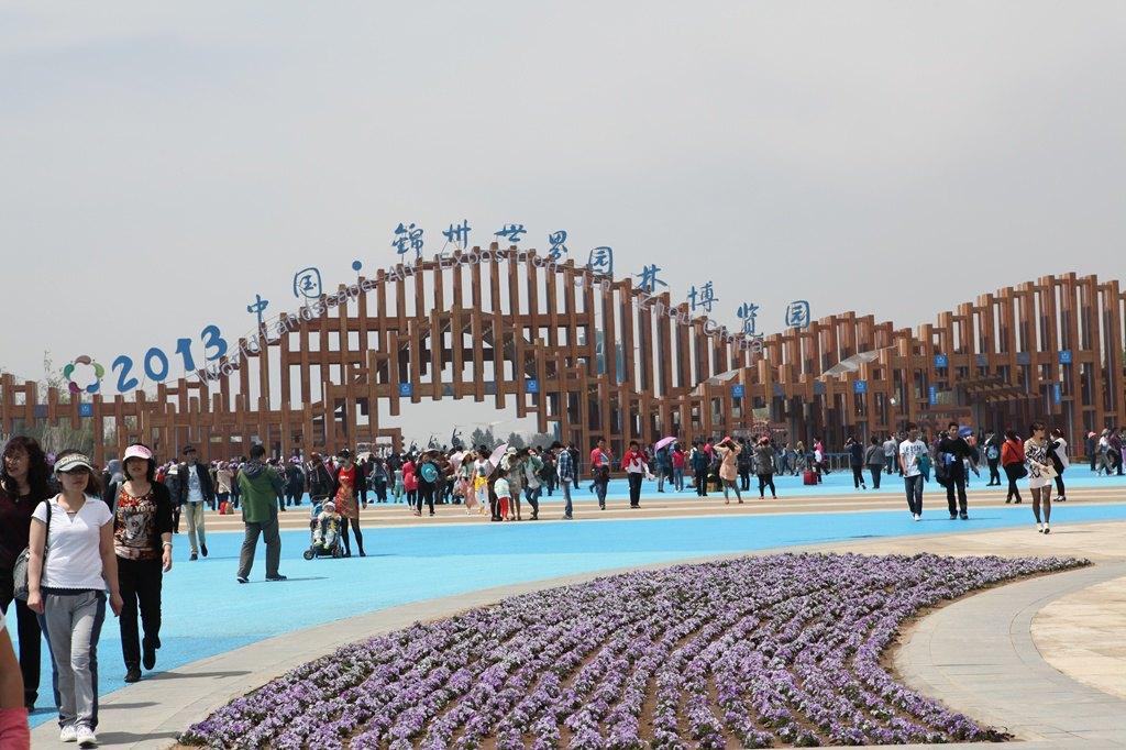 锦州世博园 - 携程社区