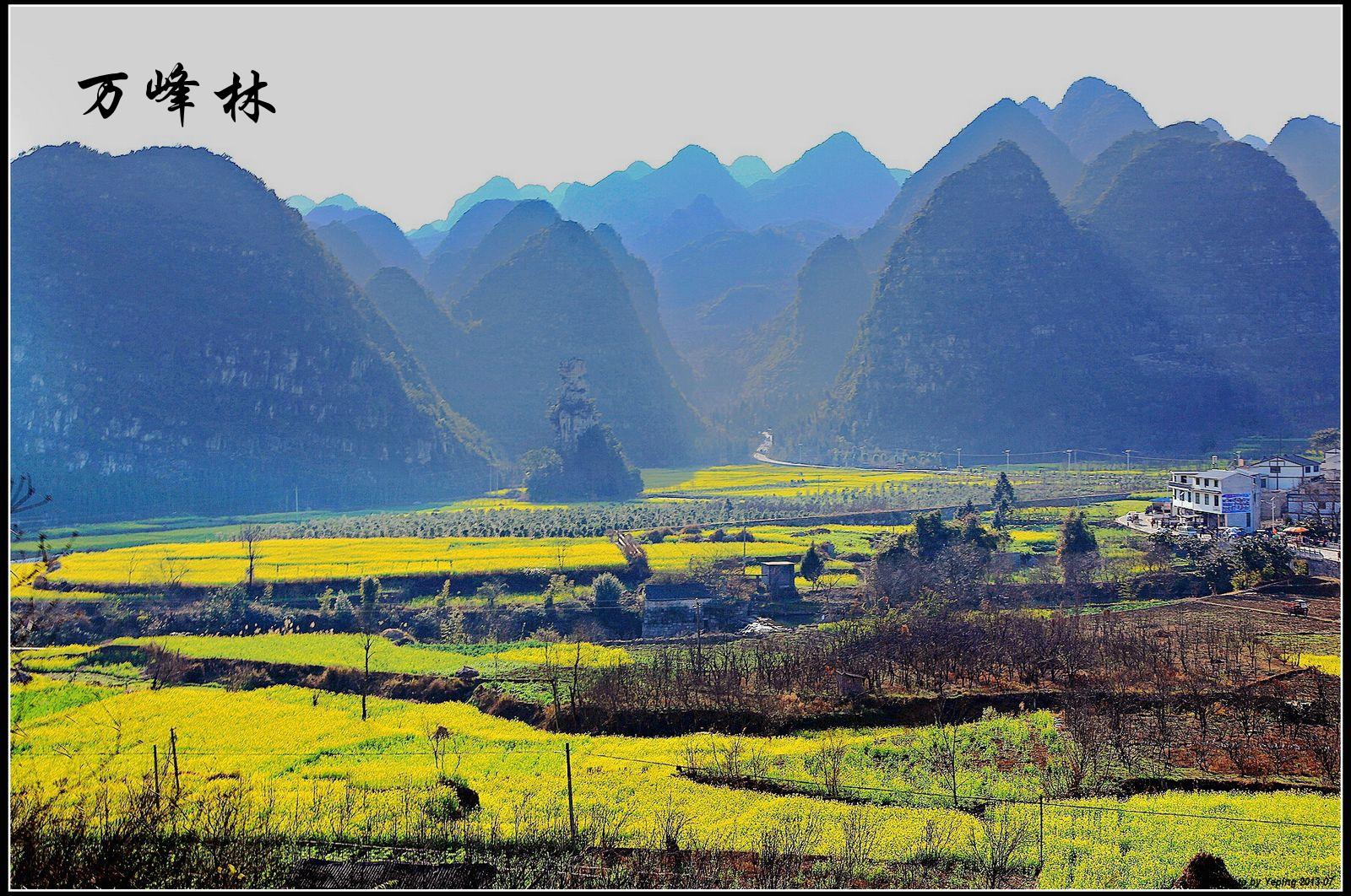 多彩贵州:兴义万峰林(叶平)图片