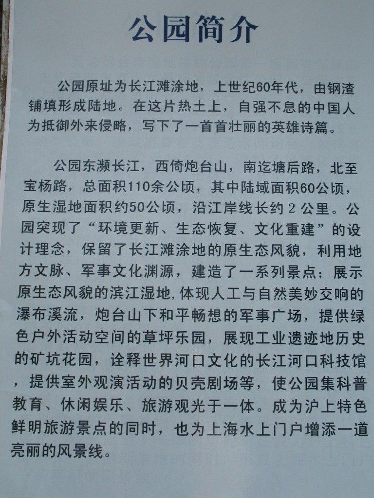上海吴淞炮台湾湿地森林公园一游