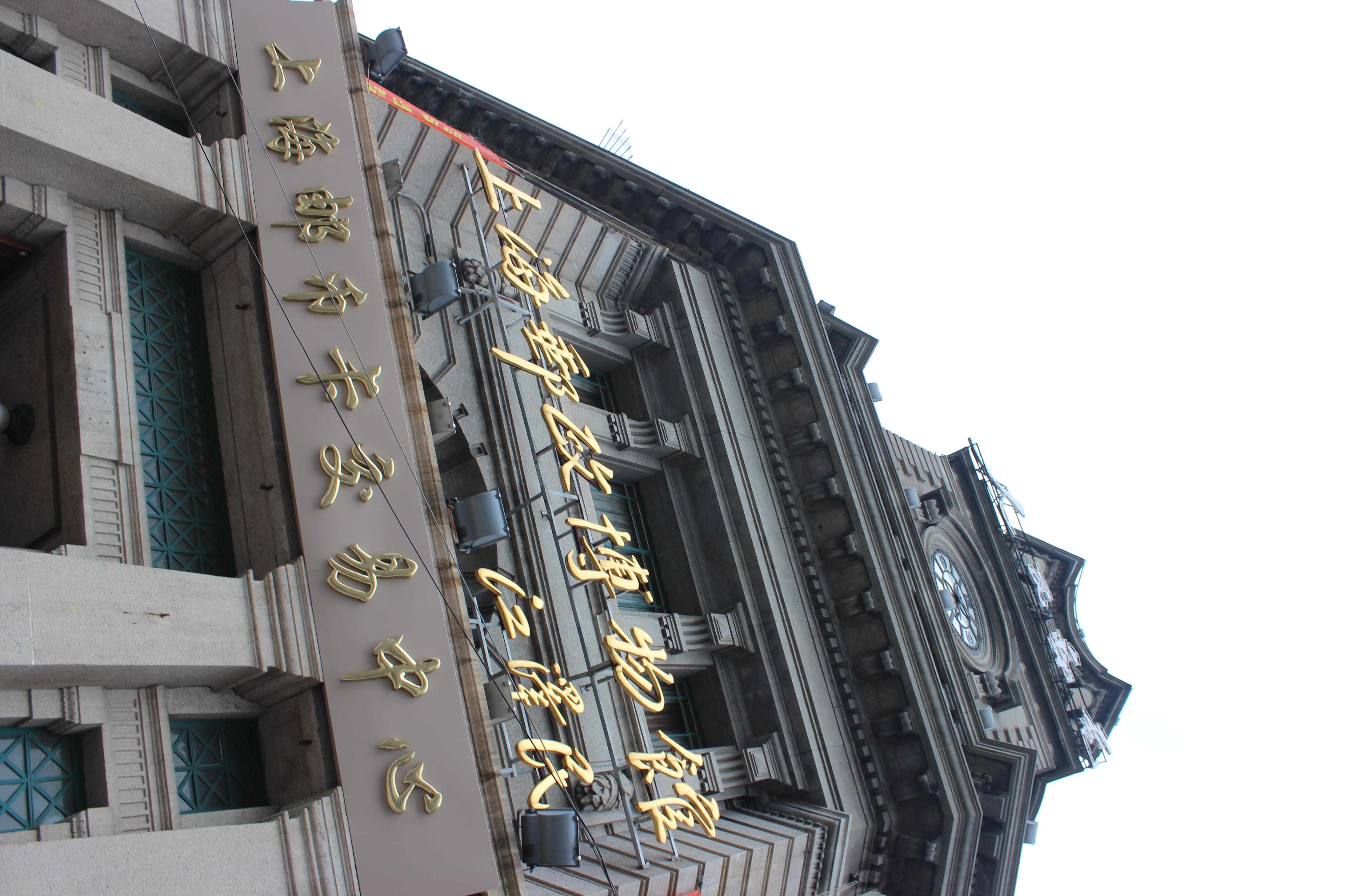 上海闸北区地�_现在这里还在使用欧 上海外滩 这次去了好多地方  基本上闸北区的
