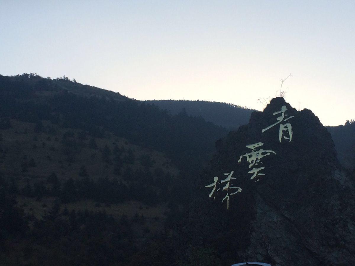神农顶风景区,神农架神农顶风景区攻略/地址/图片