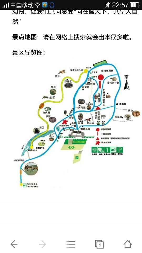 青岛森林野生动物园一日游