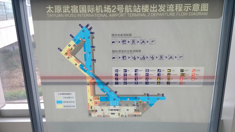 【携程攻略】太原武宿国际机场介绍