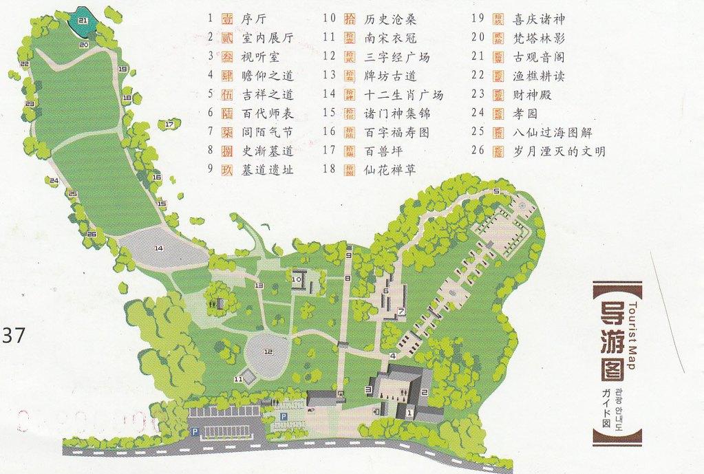 眼花缭乱的花园大杂烩--东钱湖南宋别墅石刻路石刻的的公园v花园图片