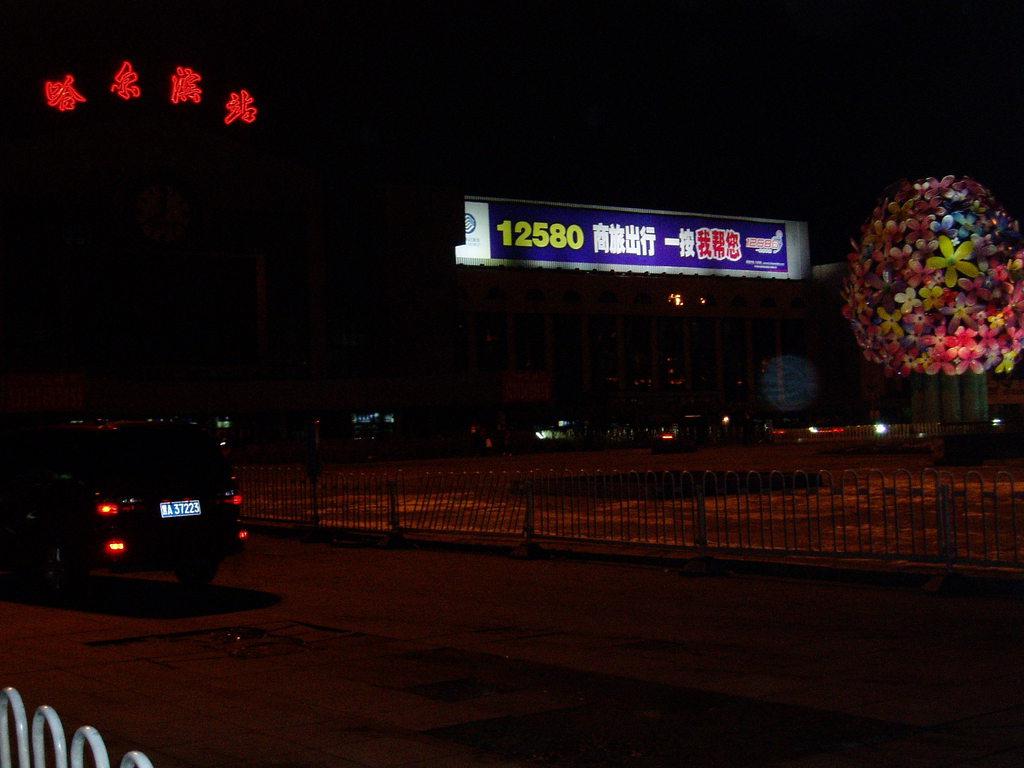 机场住宿: 哈尔滨民航空港宾馆