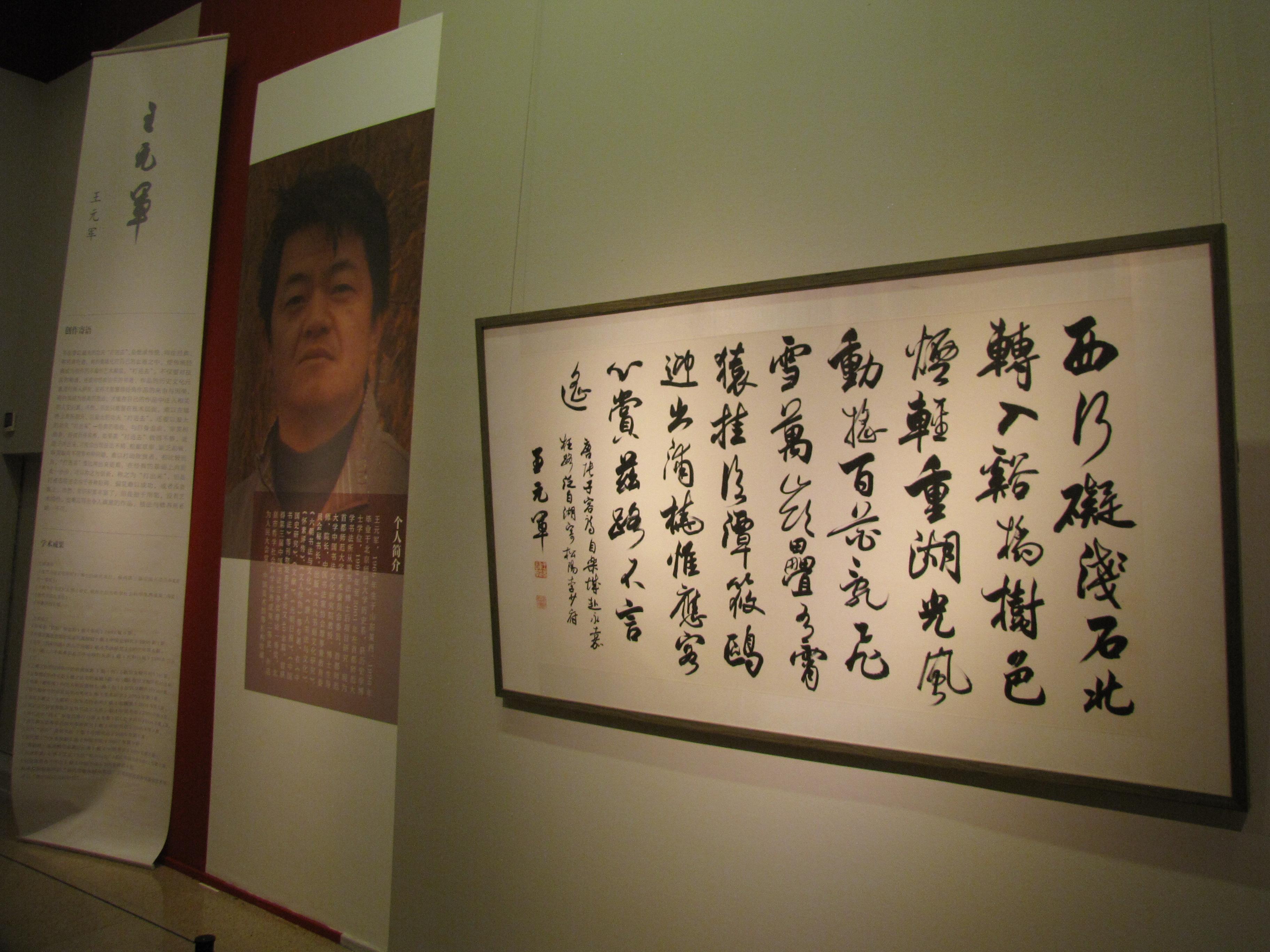 中国美术馆现在有26位书法家的翰墨传承展图片